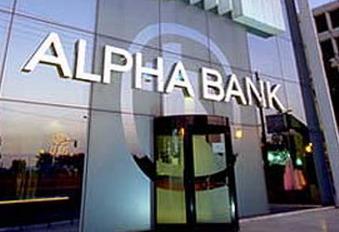 Alpha Bank: Στις 31 Μαΐου τα αποτελέσματα α΄ τριμήνου