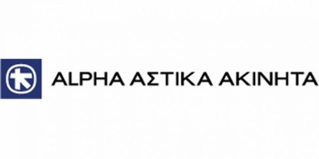 Alpha Αστικά Ακίνητα: Κέρδη 0,6 εκατ. ευρώ
