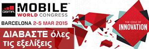 Mobile World Congress 2015!