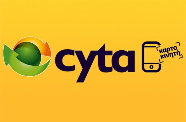 Οι «μνηστήρες» της Cyta Hellas