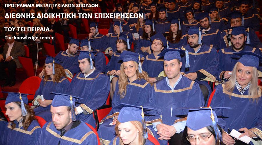 Πρόγραμμα μεταπτυχιακών σπουδών από το ΤΕΙ Πειραιά