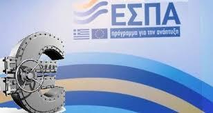 ΕΣΠΑ: Επιπλέον 80 εκατ. ευρώ για μικρές υφιστάμενες επιχειρήσεις