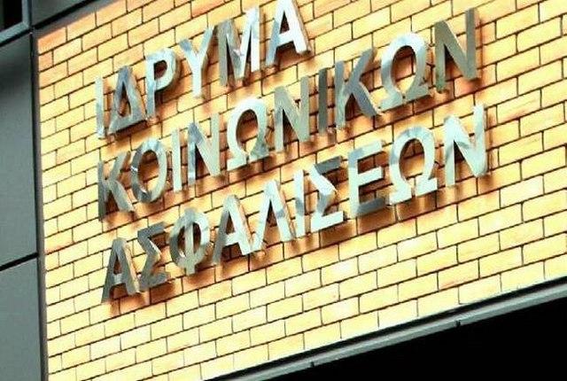 ΙΚΑ: Χωρίς προσαυξήσεις οι οφειλέτες κάτω των 5.000 ευρώ