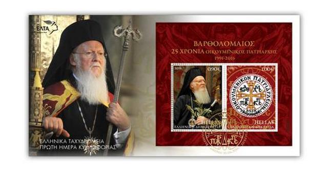 ΕΛΤΑ: Βαρθολομαίος 25 χρόνια Οικουμενικός Πατριαχης αναμνηστική σειρά γραμματοσήμων