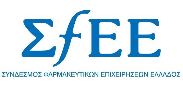ΣΦΕΕ: Να έλθει στην Ελλάδα η έδρα του Ευρωπαϊκού Οργανισμού Φαρμάκων