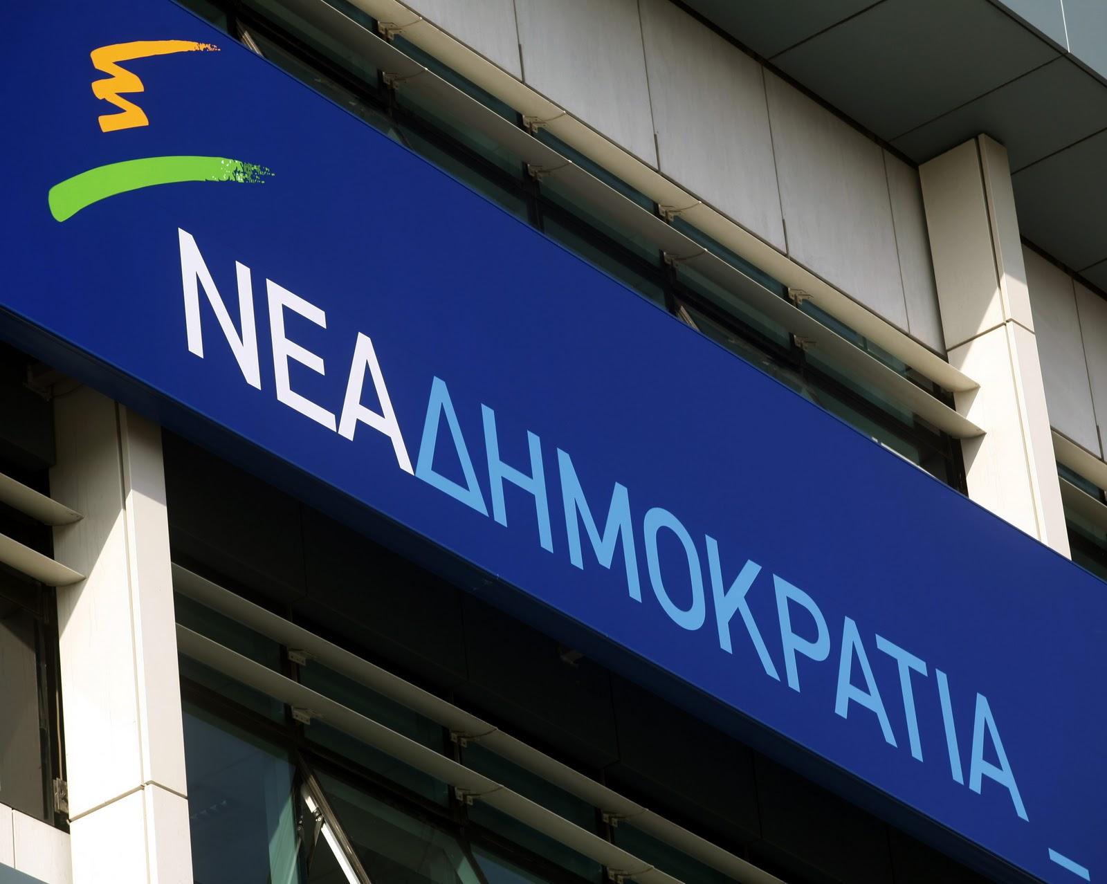 ΝΔ: «Έτοιμοι να αλλάξουμε την Ελλάδα» το σύνθημα του Συνεδρίου