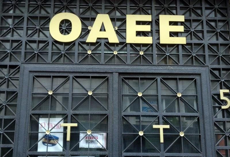 Πώς εντάσσονται οι οφειλέτες του ΟΑΕΕ στο νόμο Κατσέλη