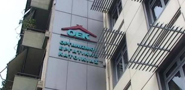 Ξεκίνησε η υποβολή αιτήσεων δανείων του ΟΕΚ