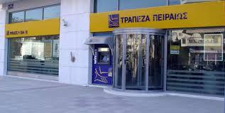 Νέα δημοπρασία ακίνητων από την Τράπεζα Πειραιώς