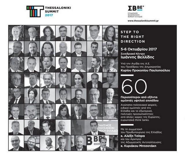 «Thessaloniki Summit»: Οι επενδύσεις αποτελούν εθνική ανάγκη για τη χώρα