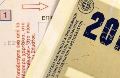 Τέλη κυκλοφορίας: Παράταση για την πληρωμή ως τις 2 Ιανουαρίου